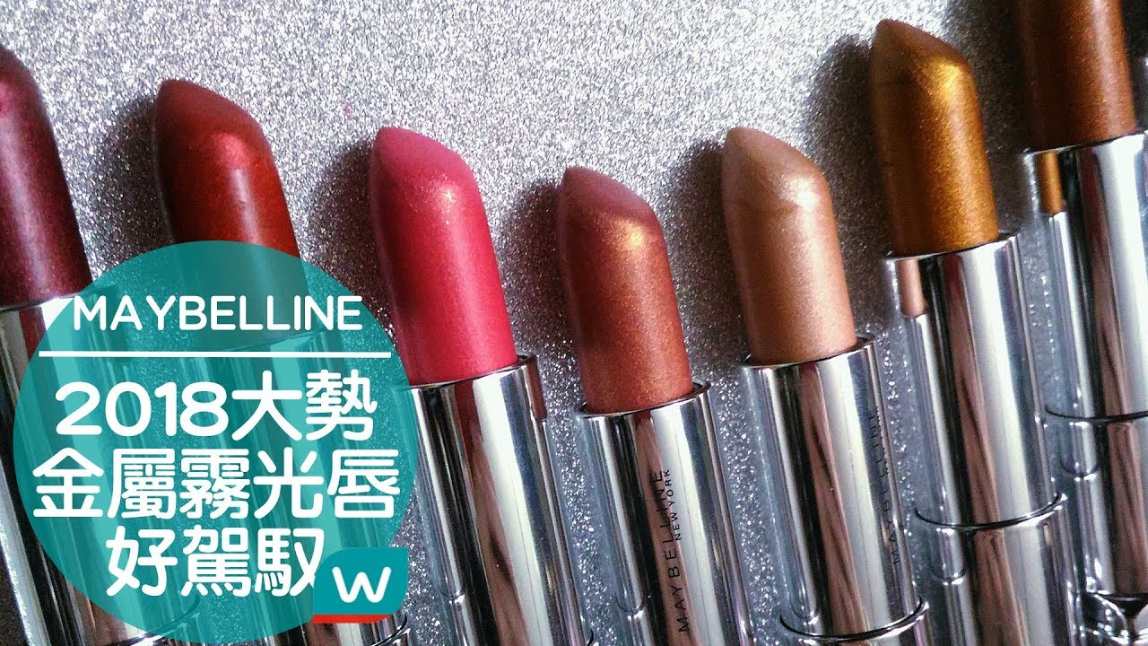 宇宙感 Maybelline 極綻色金屬霧光唇膏 - YouTube