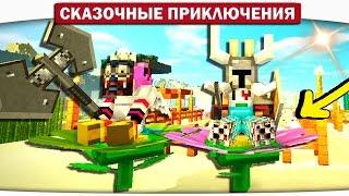 ЛЕТАЕМ НА ЦВЕТОЧКАХ!! 15 - Сказочные приключения (Minecraft Let