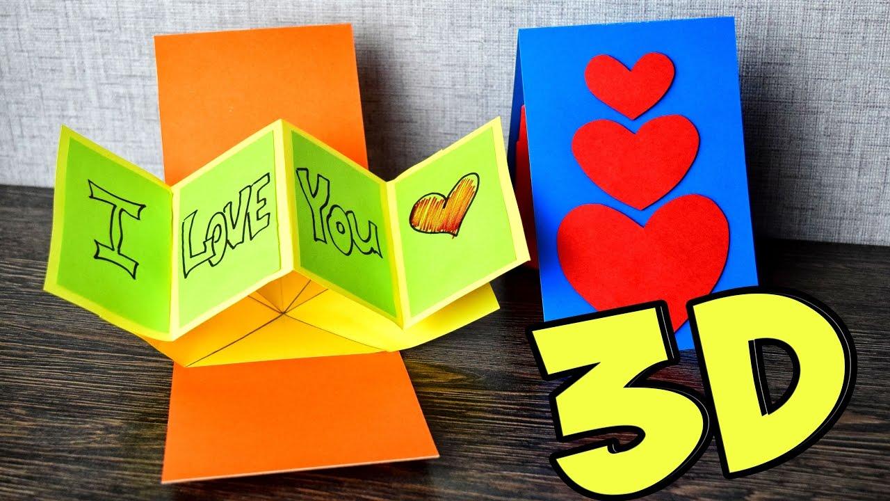 Как сделать 3д открытку папе, для любимой добрым