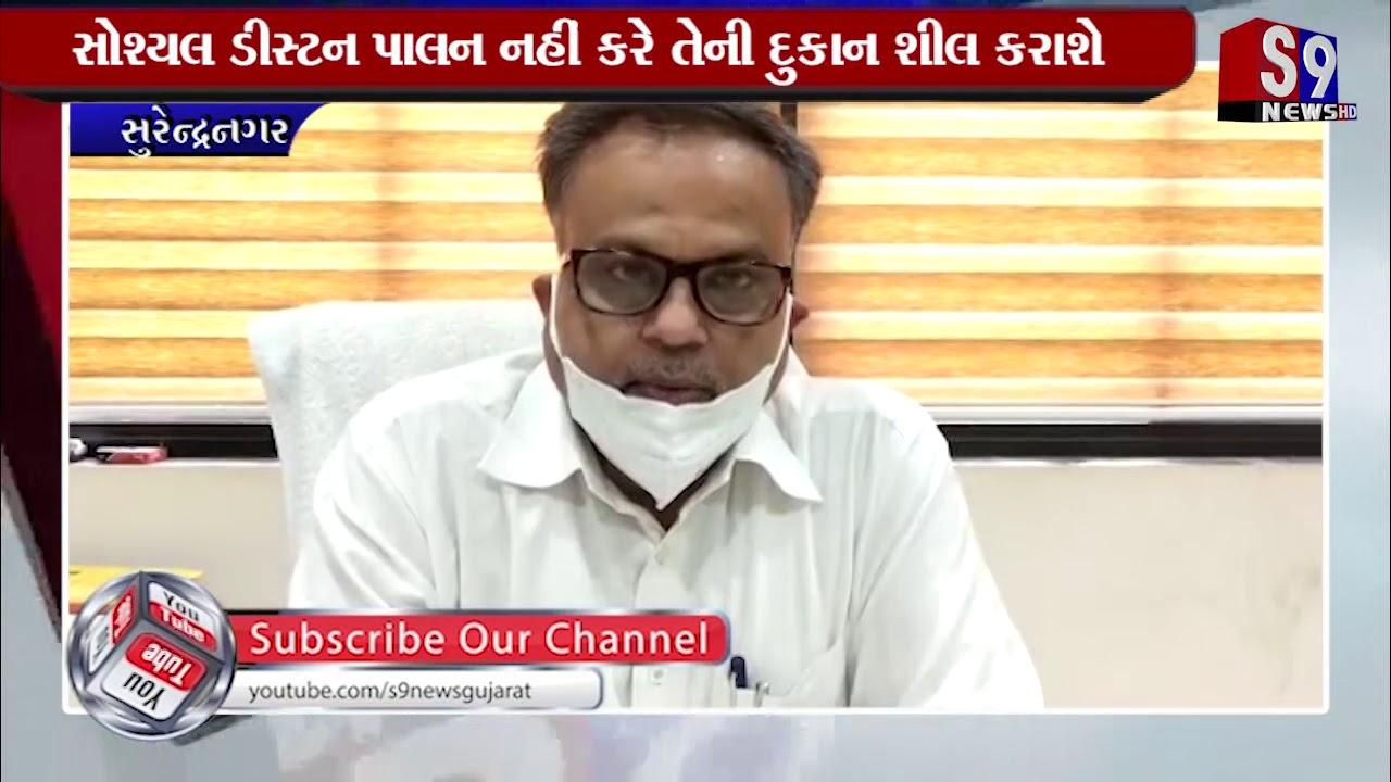 Surendranagar : નગરપાલિકાના ચીફ ઓફિસર નો પ્રજાજોગ સંદેશ
