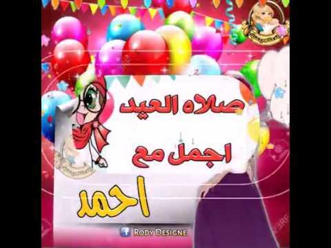 العيد اجمل مع احمد  YouTube