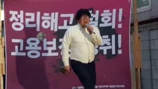 동강기연 천막농성 81일차 집회 - 노동비보이 김기용 …