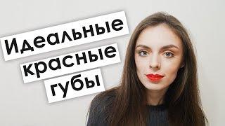 видео Макияж под красную помаду: раскрываем все секреты