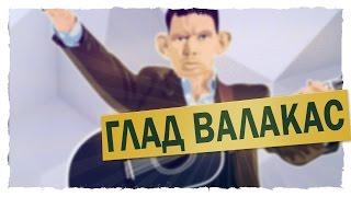 ГЛАД ВАЛАКАС - STREAM 8 ЯНВАРЯ
