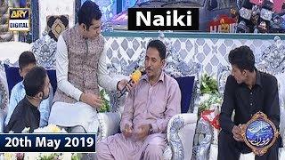 Shan e Iftar Naiki (Ek Pyare Bache Ki Zindagi Ka Sawal) 20th May 2019