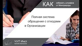 Обязательные документы по обращению с отходами(, 2013-12-21T22:30:06.000Z)