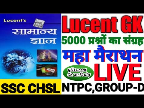 Live class Lucent GK GS current affairs mcq online for Railway NTPC, Group-D, SSC CHSL, Delhi Police