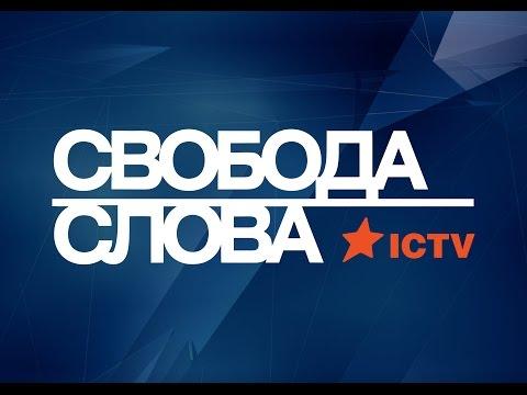 Потеряет ли Украина Донбасс? Свобода слова, 20.03.2017