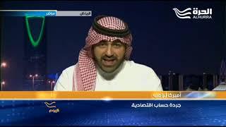 أحمد آل ابراهيم الخبير في العلاقات السعودية الأمريكية يتحدث عن استراتيجية ترامب في الاقتصاد