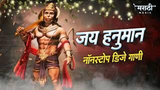 Hanuman Jayanti Special Nonstop Dj Song 2021   Hanuman Jayanti Mashup   Hanuman Chalisa Dj Song