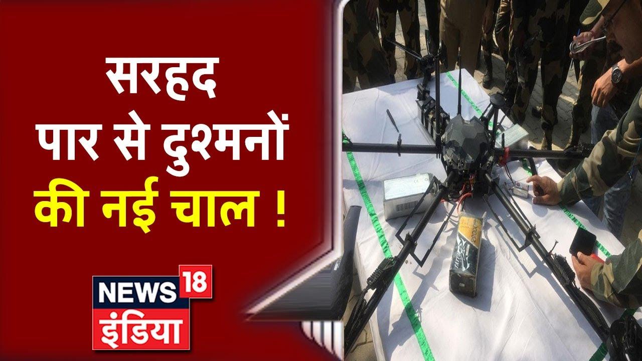 Drone के जरिए सरहद पार से आतंकी भेज रहे हथियार, बारूद और मादक पदार्थ, दुश्मनों की नई चाल