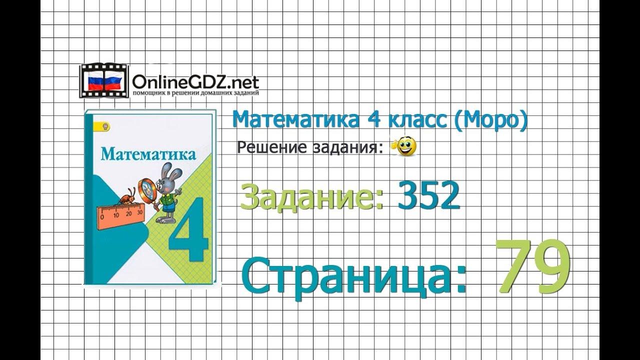 Математика решение 352 4 класс моро