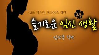 슬기로운 임신생활 2부. 임산부 식단