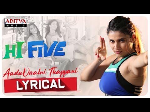 Aadavaalni Thappani Lyrical   Hi Five Songs   Amma Rajasekhar   Radha Rajasekhar   R Radha   JD Jawz
