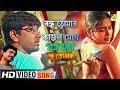 Bondhu Tomar Kajal Meghe | Bandhu Tomar | Bengali Movie Song | Nachiketa Chakraborty