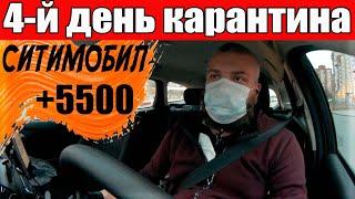 Карантин  в Петербурге. Работа в такси есть. Ситимобил гарантия заработка!