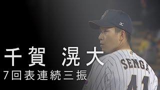 千賀 滉大七局上連續三振|2017WBC準決賽 JPN@USA