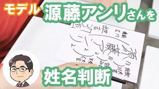 モデルの源藤アンリさんの運勢を姓名判断で占っています。