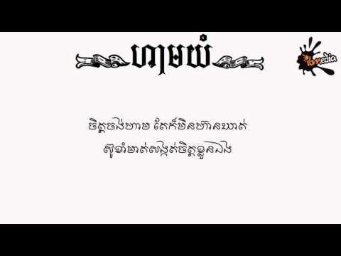 【LYRIC VIDEO】123 Don't Cry (ហាមយំ) - Pipo Chhouk