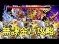 【モンスト】アポカリプス無課金編成攻略で壁ドン超火力!