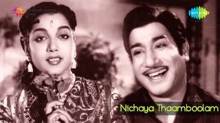 Nichaya Thamboolam | Paavadai Dhavaniyil song