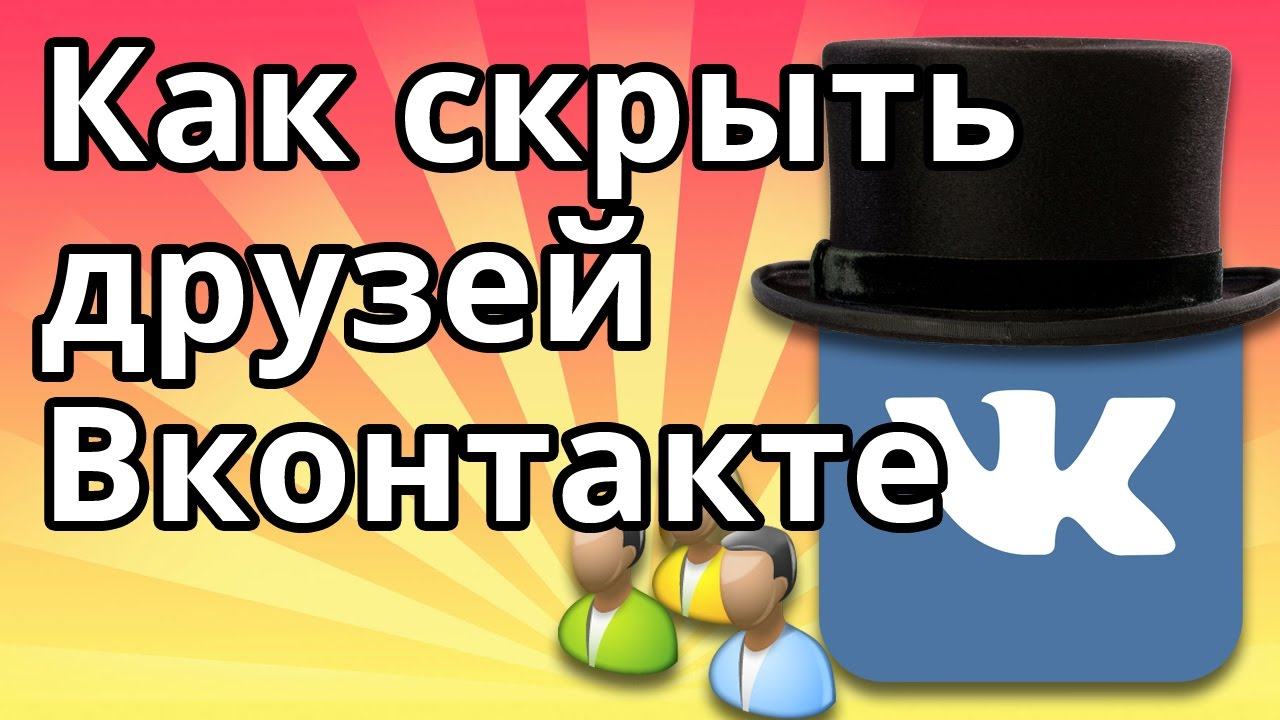 Как скрыть друзей в Вк (Вконтакте) 2016