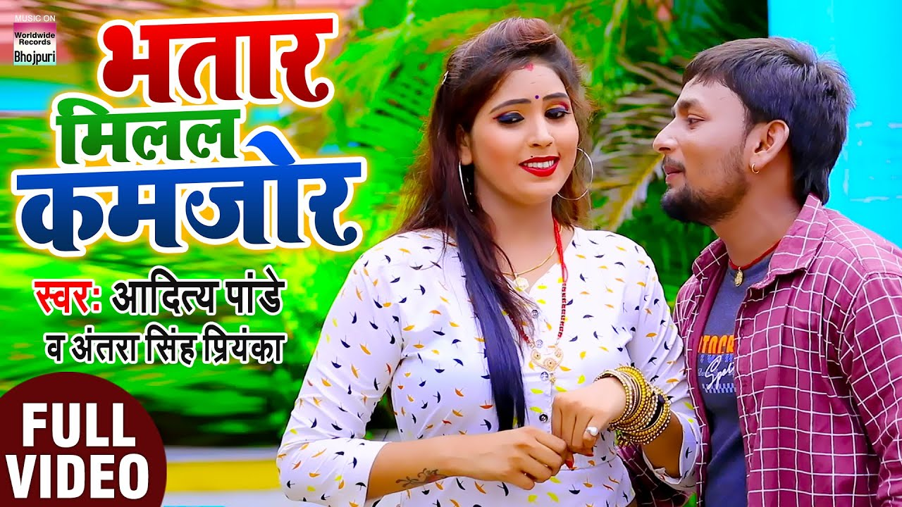 #VIDEO | #Aditya Pandey | भतार मिलल कमजोर  | #Antra Singh Priyanka | Bhojpuri Video Songs 2020