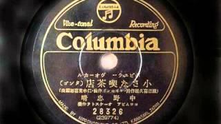 瀬沼喜久雄:作詩、レイモンド:作曲。昭和十年。原題は「イン・アイナ...