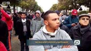مصر العربية | تونسيون يتظاهرون في العاصمة رفضا لـ