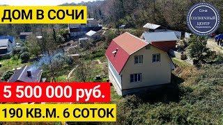Купить дом у моря в Сочи