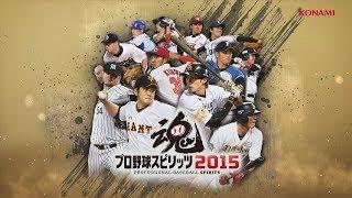 プロ野球スピリッツ2015 リアルスピード⚾パ・リーグ ペナント編 絶...
