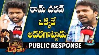 Vinaya Vidheya Rama Movie Public Response | Ram Charan | Kiara Advani | NTV Entertainment