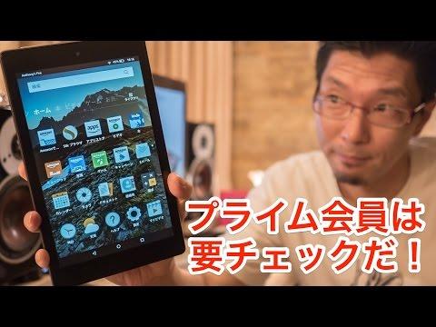 Amazon Fire HD 8 (2016) 開封! 9,000円で買えるエンタメ満喫タブレット!