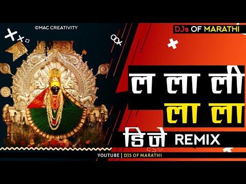 ला ला ली ला ला Dj Song  Aradhi Style Mix  Ak Production Mix  La La Li La La La La La Dj Song Mix