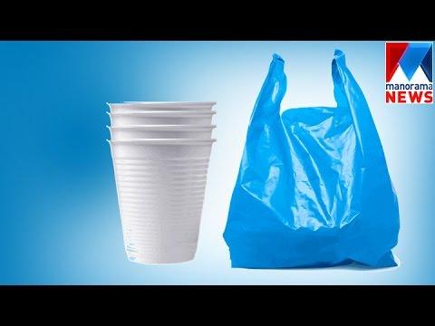Plastic ban in Trivandrum Corporation | Manorama News