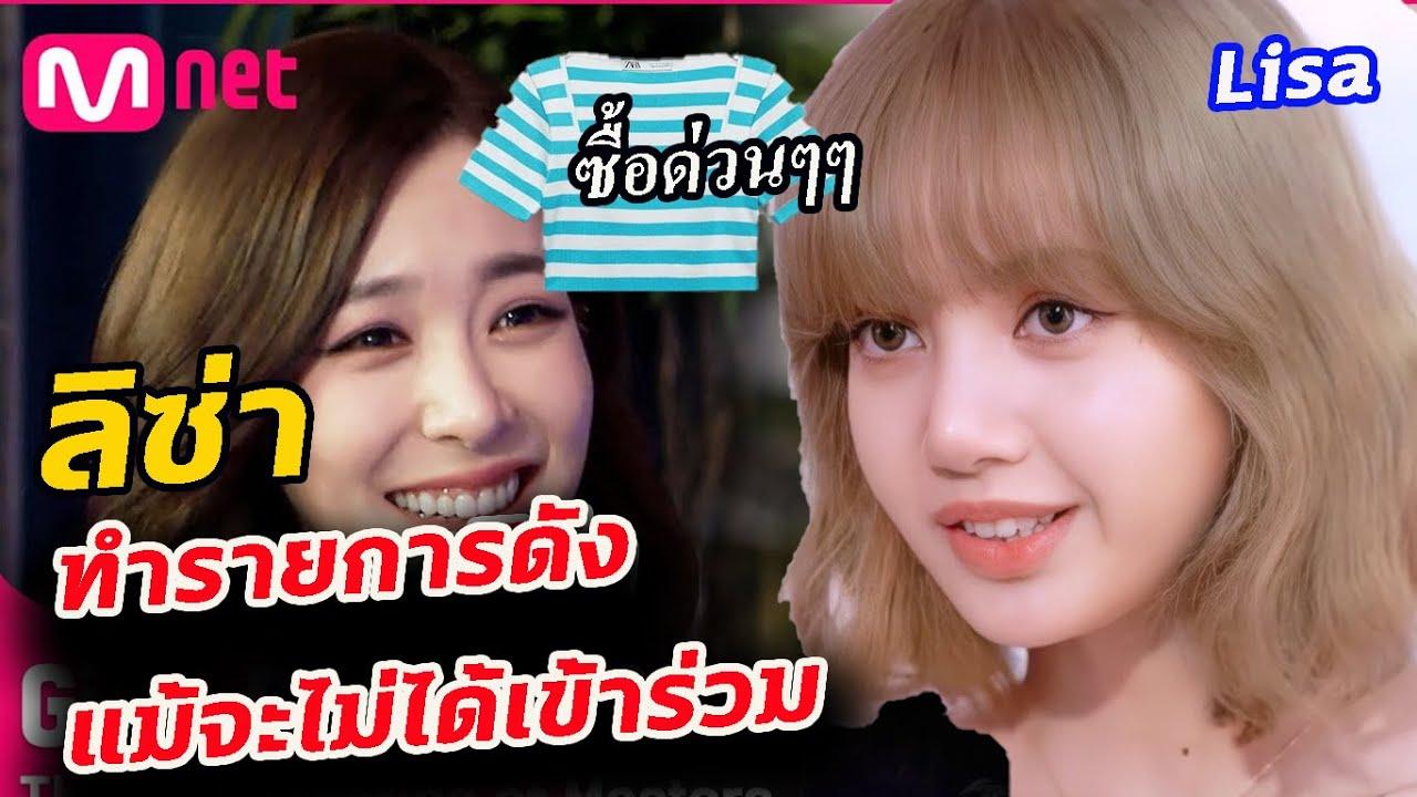 เด็กเกาหลีแห่ เลียนแบบ ลิซ่า เพื่อ มาประกวด รายการ Mnet Lisa
