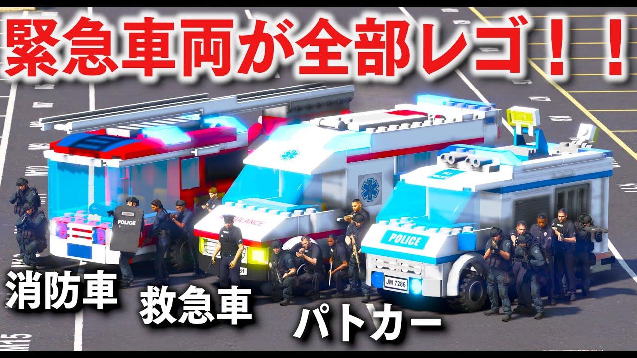 【GTA5】レゴになった世界!レゴパトカーが銃撃犯の追跡で大集合する!パトカー、消防車、救急車がレゴになった!|警察官になる#479【ほぅ】