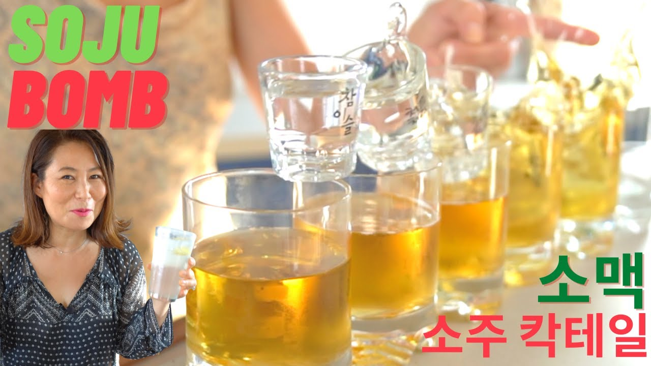 Soju Hacks: EASY Korean Soju Cocktails (소주 칵테일 레시피/만들기) 소주 해킹