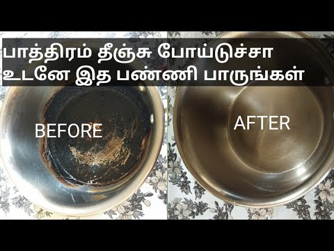How to Clean burnt vessels easily at home/Burnt Vessels Cleaning in Tamil/Burnt utensil cleaning