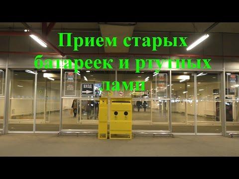 Куда сдать использованные батарейки, лампы и старые вещи. IKEA МЕГА