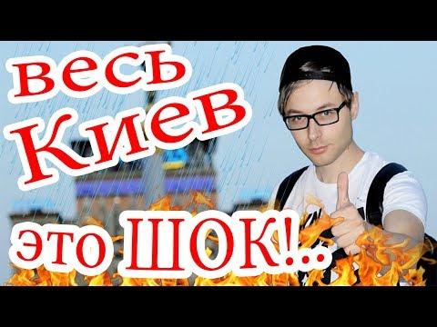 Киев. ВЕСЬ город