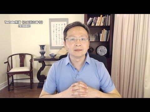 """川普对3000亿关税出手!中共""""呵呵""""栽了;8月香港戒严?(20190802第606期)"""