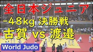 全日本ジュニア柔道 2019 48kg 決勝 古賀 vs 渡邉 Judo