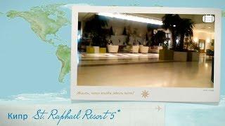 Видео отзыв об отеле в Лимасоле (Кипр) St  Raphael Resort 5*(Видео отзыв туристов об отеле в Лимасоле (Кипр) St Raphael Resort 5* Этот курортный отель находится на одном из самых..., 2015-12-17T09:14:11.000Z)