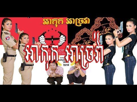 khmer Movie full  HD  , រឿង អាកុក អាច្រវ៉ា , Ah kok Ah chavak
