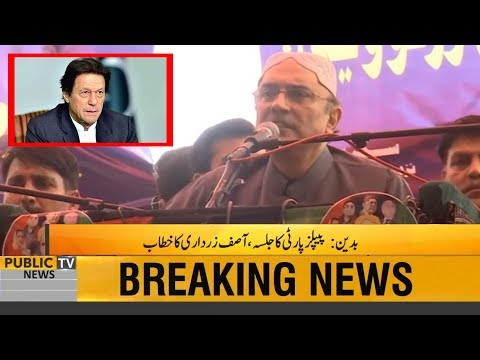 Asif Ali Zardari Speech at PPP jalsa in Badin | Imran Khan will not complete 5 Years | 17 Jan 2019