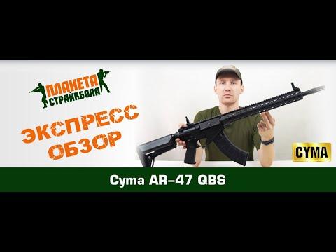 Cyma Автомат AR47 QBS (CM093B, CM093D)