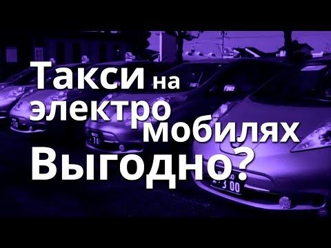 Такси на электромобилях - выгодно ли?