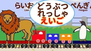 動物の名前を覚える子供向けアニメの英語バージョンです。一緒に発音し...