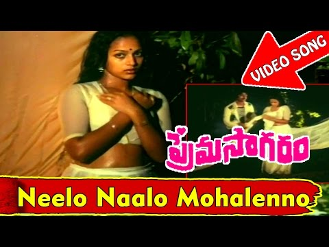 Neelo Naalo Mohalenno Video Song - Prema Sagaram Telugu Movie - Ramesh, Nalini - V9videos